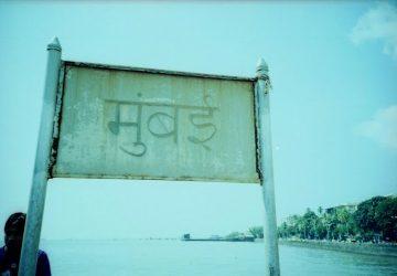 Who Built Bombay?